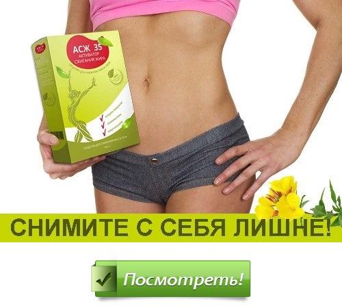 Одуванчик для похудения сжигающие жир